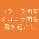 【プロレス】「コラコラ問答(タココラ問答)」長州力と橋本真也のやりとり書き起こし
