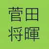 菅田将暉を「すがたまさき」「かんだまさき」と読んでた人、先生怒らないから手を挙げなさい