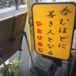 「ひとりあじ(浦和)」ワンコイン定食とレモンサワーでプレミアムフライデー