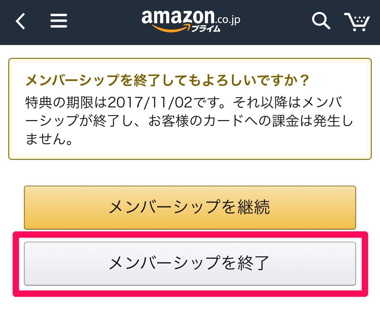 4b614f7a3f114  Amazon Kindle unlimitedを解約する手順