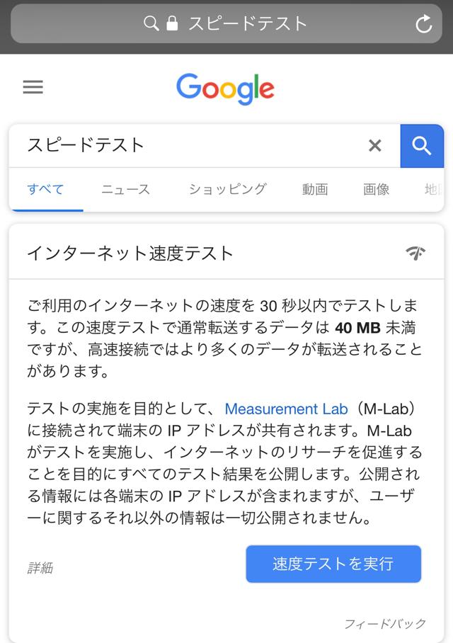 グーグル インターネット 速度 テスト