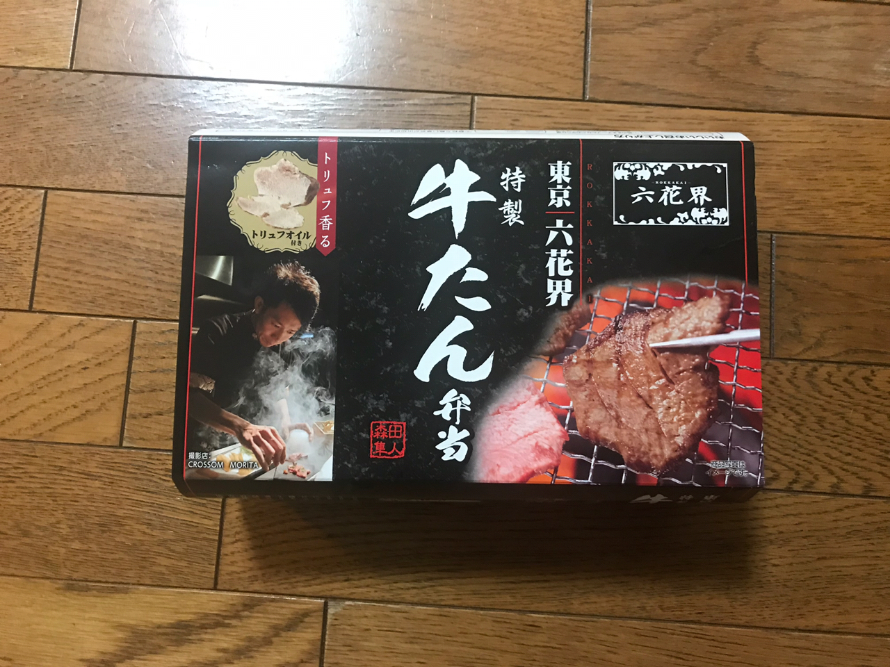 六花界特製牛たん弁当パッケージ
